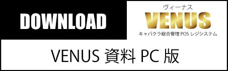 VENUS資料ダウンロード|キャバクラ総合管理POSレジ・システムVENUS
