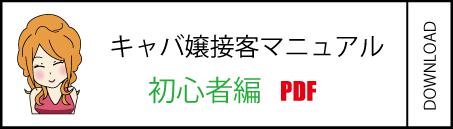 キャバ嬢接客マニュアル|キャバクラ総合管理POSレジ・システムVENUS