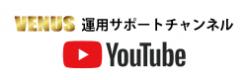 キャバクラPOSサポートチャンネル