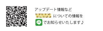 VENUSアップデート情報|キャバクラ総合管理POSレジ・システムVENUS