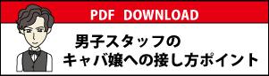 キャバクラ男子スタッフ業務マニュアル